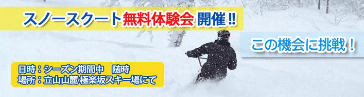 立山スノースクートアカデミー無料体験会、開催案内バナー