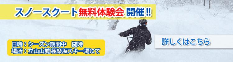 立山スノースクートアカデミー無料体験会開催案内バナー2