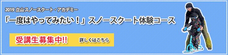 スノースクートアカデミー体験コース参加者募集バナー
