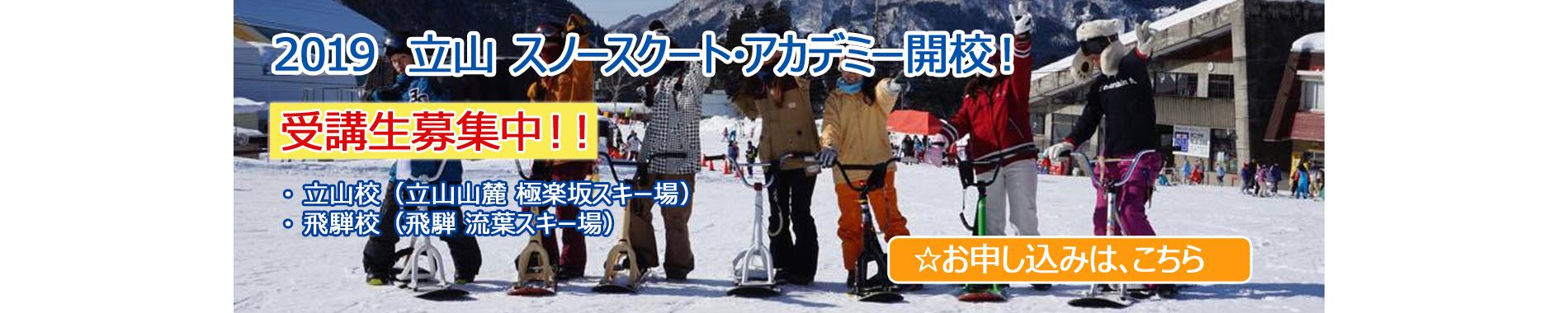 立山スノースクートアカデミー開校!