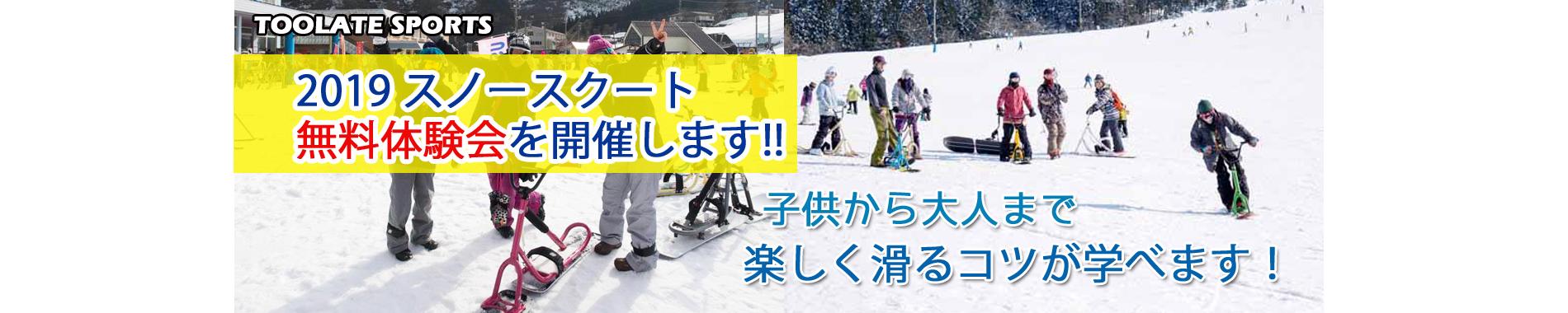 スノースクート無料体験会開催、参加者募集中!